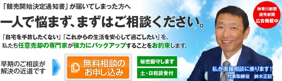 """「任意売却」のスペシャリストが借金からの""""再生""""を強力にアシスト!!"""
