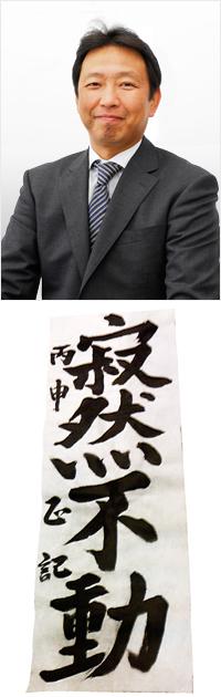 再生案内人 代表取締役 鈴木 正記