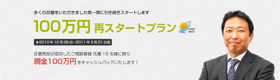 100万円 再スタートプラン